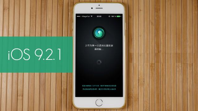 iOS 9.2.1 Güncellemesi -TeknolojiDolabı