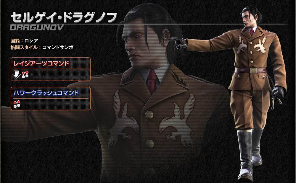 Tekken 7 Karakterleri 12