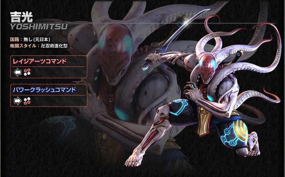 Tekken 7 Karakterleri 14
