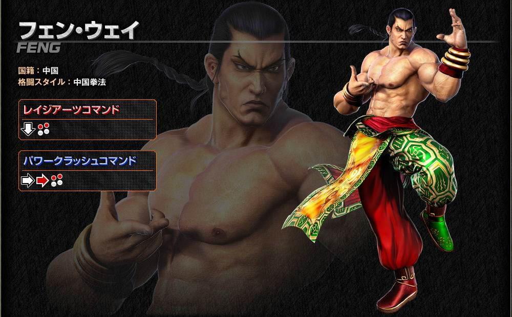 Tekken 7 Karakterleri 16